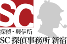 SC探偵事務所 新宿