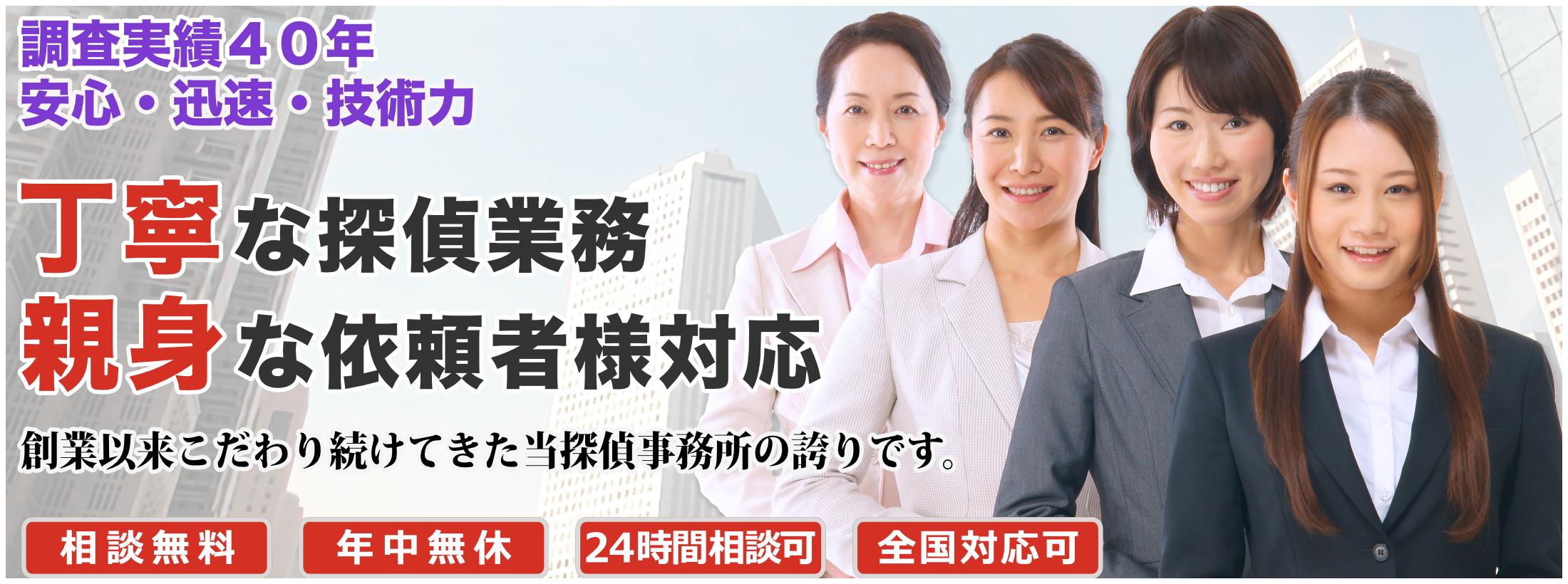 探偵興信所 東京 新宿