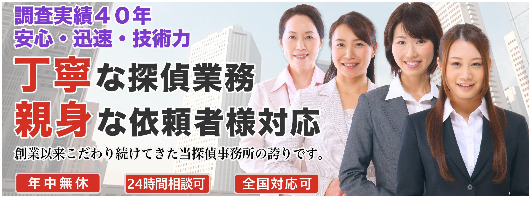 SC(エスシー)探偵事務所新宿は新宿駅より徒歩3分の調査実績40年の低料金・成功報酬制の探偵事務所です。